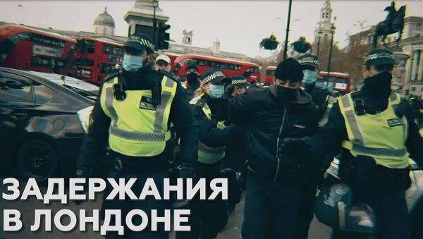 Массовые столкновения и задержания на протестной акции в Лондоне  - Sputnik Армения