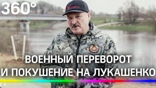 «Хотели посадить в погреб»: Лукашенко и ФСБ раскрыли планы госпереворота «по приказу властей США» - Sputnik Армения