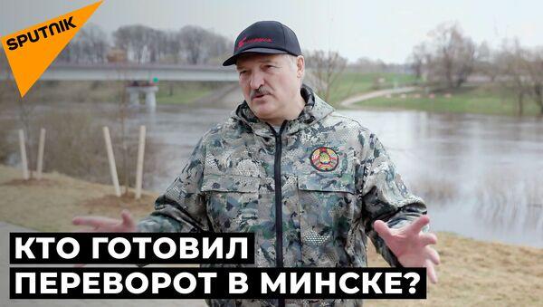 Лукашенко назвал виновных в попытке военного переворота - Sputnik Армения
