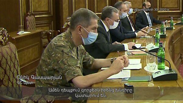 2020 թ. սեպտեմբերի 30-ի ԱԽ նիստի գաղտնազերծված հատվածի ձայնագրություն - Sputnik Արմենիա