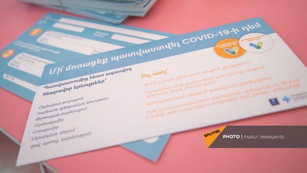 Буклеты с информацией о вакцинации в приемной поликлиники №8 - Sputnik Армения