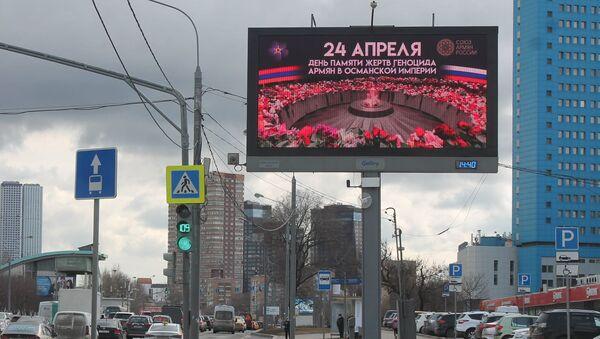 Союз армян России разместил билборды на улицах Москвы в день памяти Геноцида армян в Османской империи  - Sputnik Արմենիա