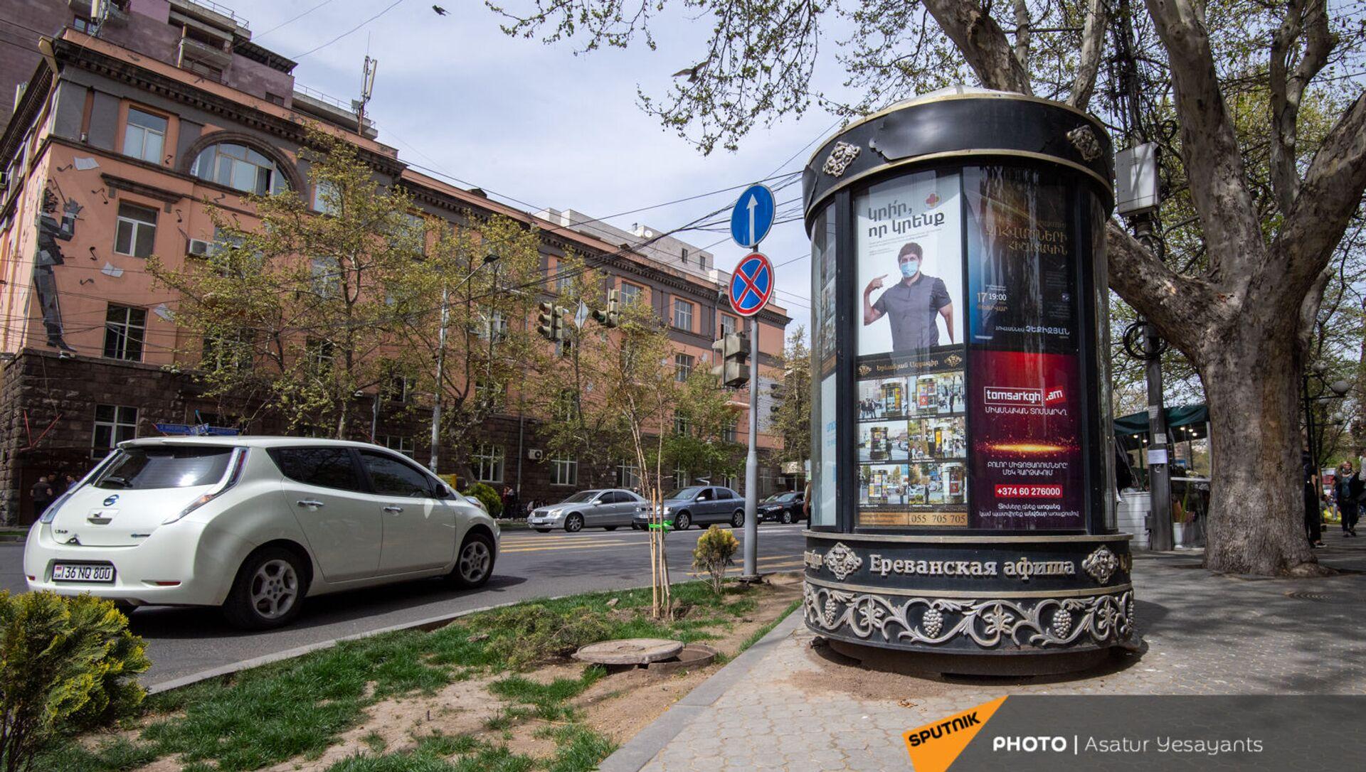 Тумба для анонсов и афиш компании Outdoor effect в Ереване - Sputnik Армения, 1920, 27.04.2021