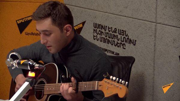 Айк Петросян представил песню «Бинокль» в студии Sputnik Армения  - Sputnik Армения