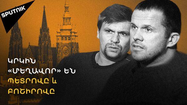 Ինչի՞ կհանգեցնի Ռուսաստանի և Չեխիայի միջև հարաբերությունների վատացումը - Sputnik Արմենիա