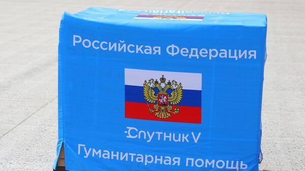 Партия российской вакцины от коронавируса Спутник V - Sputnik Արմենիա