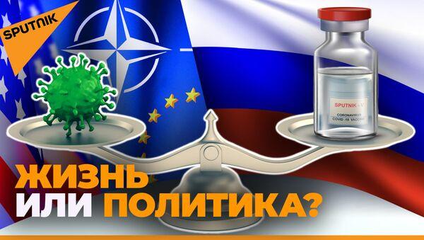 Сторонники США заговорили о закупках российского Спутника V - Sputnik Армения