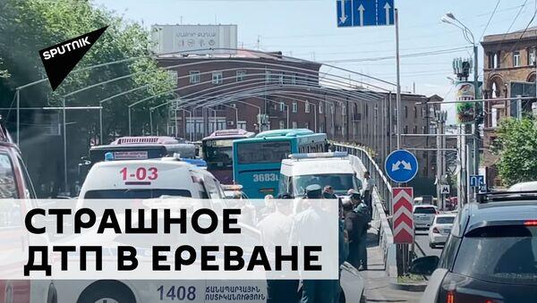 ДТП со смертельным исходом в Ереване, автобус переехал пешехода на эстакаде - Sputnik Армения