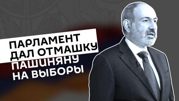 Выборы в Армении 2021: процесс роспуска парламента запущен - Sputnik Армения