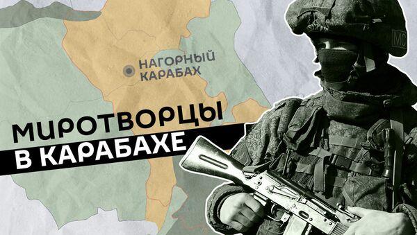 Российские саперы разминируют территорию Нагорного Карабаха - Sputnik Армения