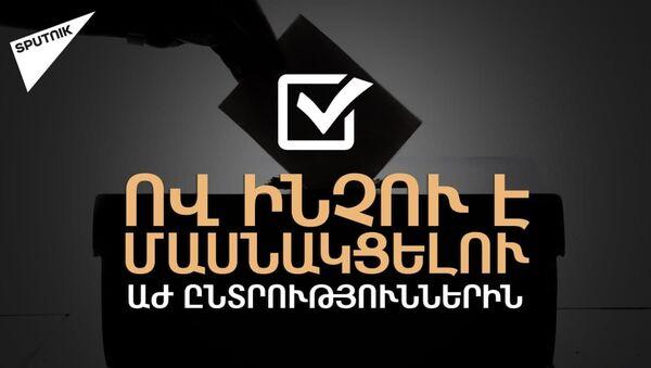 ՀՀ քաղաքացիները պատրաստ են ընտրություններին. հարցախույզ Երևանում - Sputnik Արմենիա