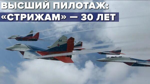 Полёт пилотажной группы «Стрижи» - Sputnik Армения