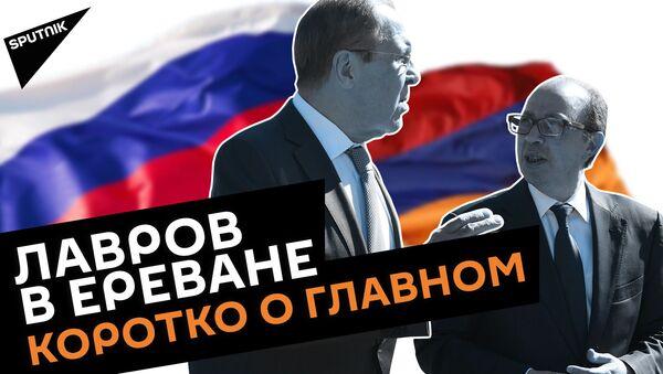 Визит Лаврова в Ереван: о чем говорил и что подписал? - Sputnik Армения