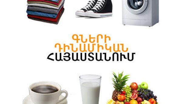 Գների դինամիկան Հայաստանում - Sputnik Արմենիա