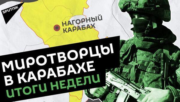 Российские военные очищают Карабах от мин и раздают медикаменты – видео  - Sputnik Армения