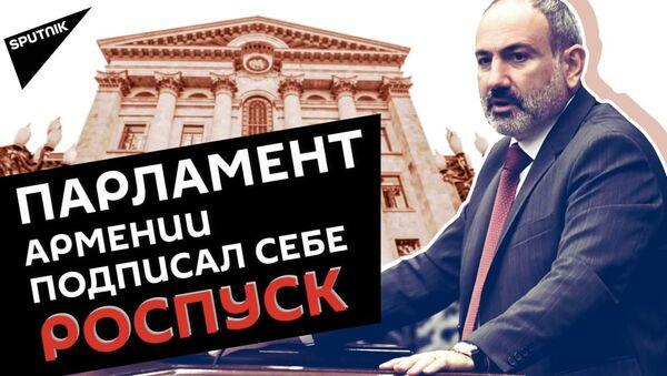 Парламент Армении распущен до выборов остаётся 40 дней - Sputnik Армения