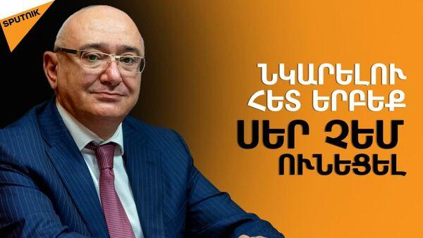 Նոր քվեակարգով «կարուսելի» կիրառումը կկանխվի. Տիգրան Մուկուչյանը` 2021-ի ընտրությունների մասին - Sputnik Արմենիա