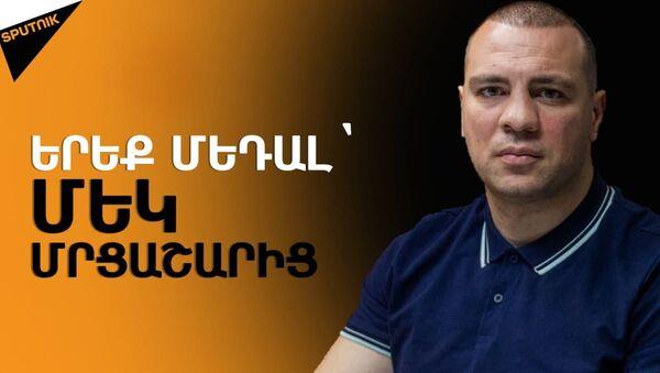 Հայաստանի պատանի բռանցքամարտիկների հաջողությունները Սանկտ Պետերբուրգում - Sputnik Արմենիա
