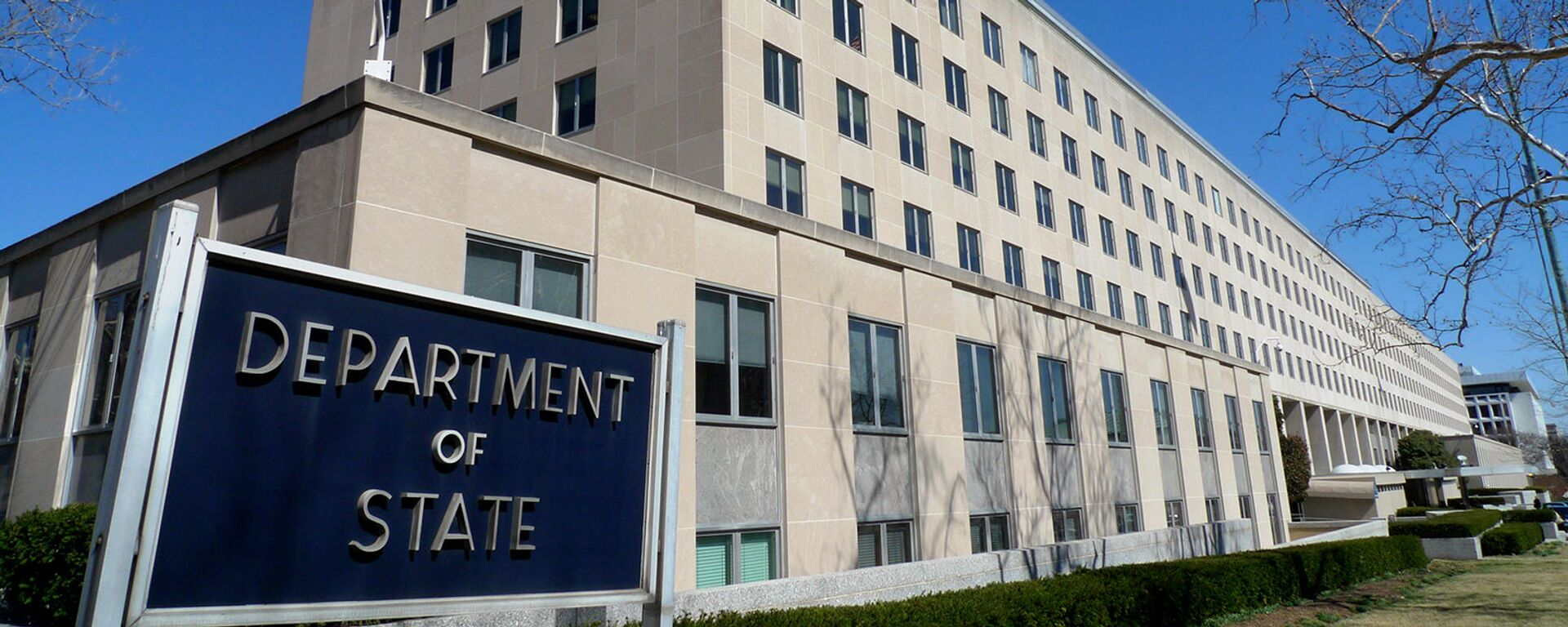 Штаб-квартира Государственного департамента США в Вашингтоне - Sputnik Արմենիա, 1920, 14.05.2021