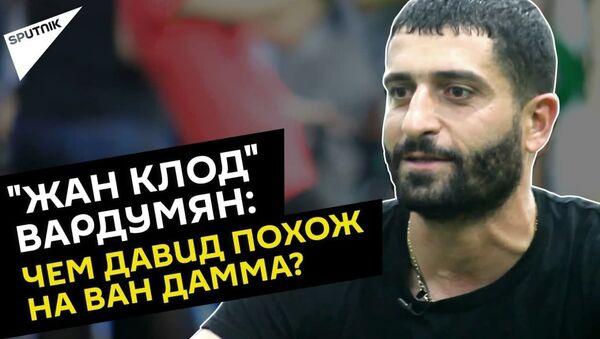 Трюкач Давид Вардумян из Еревана покоряет интернет лихими роликами - Sputnik Армения