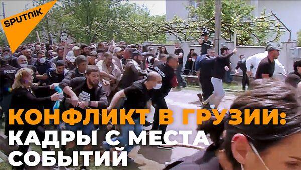 Столкновения в Грузии: что не поделили азербайджанцы и сваны? - Sputnik Армения