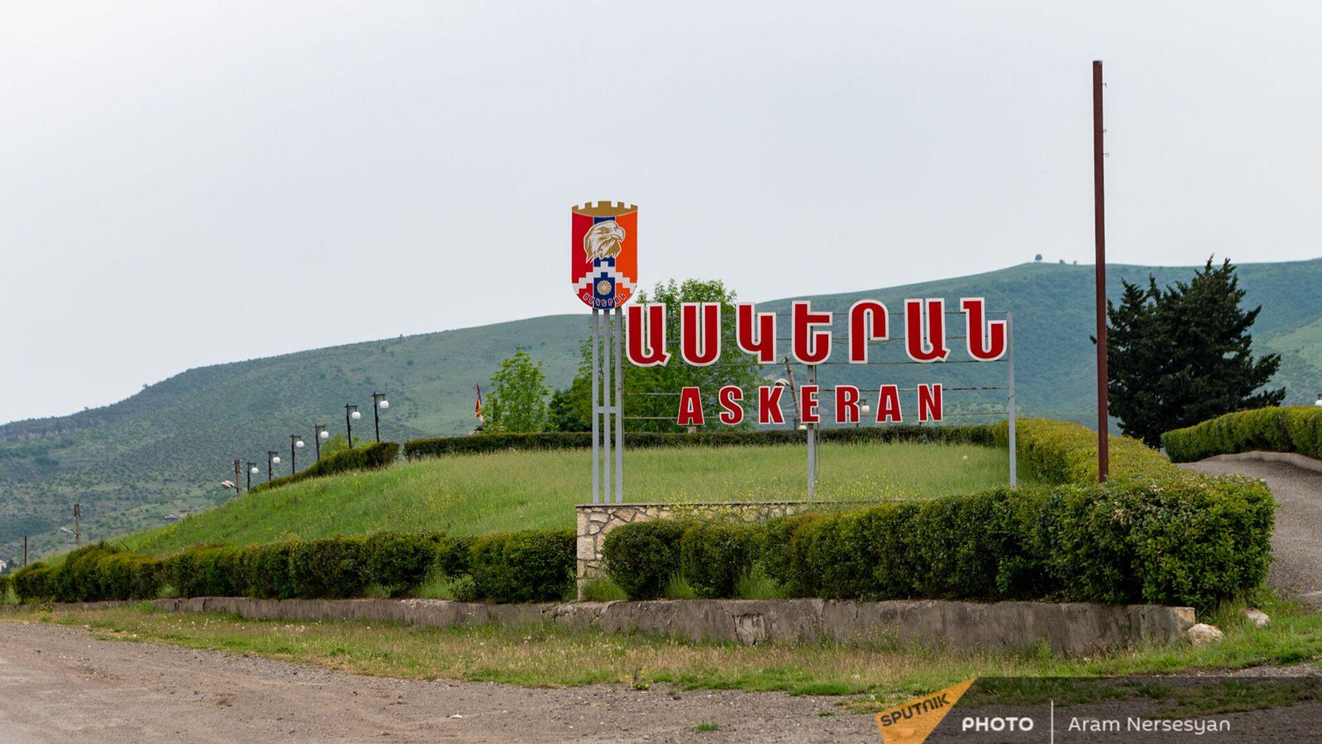 Надпись при въезде в город Аскеран - Sputnik Армения, 1920, 17.09.2021