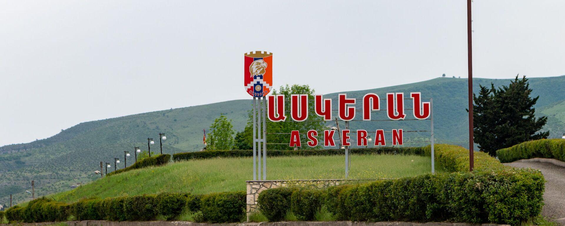 Надпись при въезде в город Аскеран - Sputnik Արմենիա, 1920, 22.07.2021
