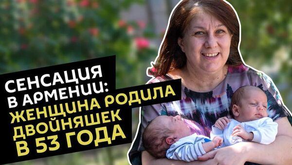 В Армении 53-летняя женщина впервые родила двойняшек посредством ЭКО - Sputnik Армения