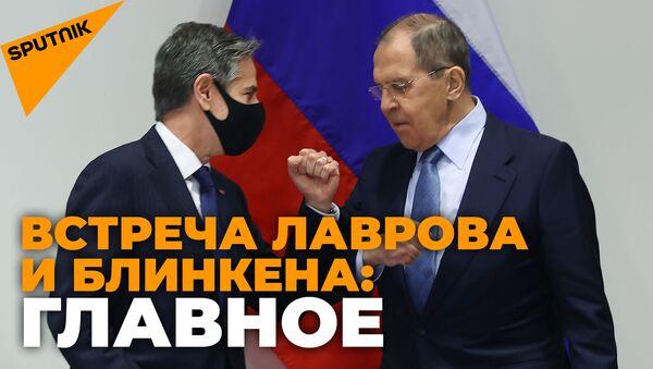 Завалов очень много - Лавров подвел итоги первой встречи с Блинкеном - Sputnik Армения