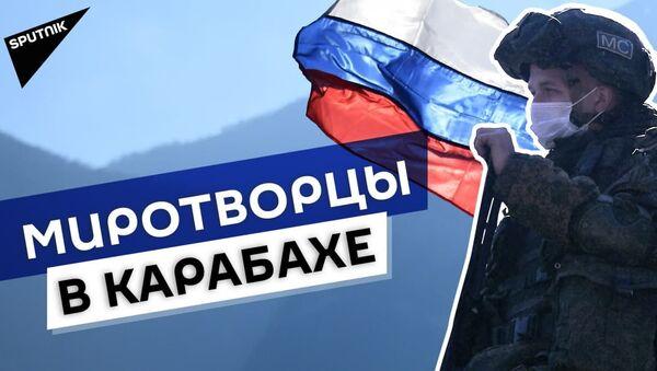 Российские миротворцы в Карабахе: помощь гадрутцам и контроль за трафиком на блокпосту - Sputnik Армения