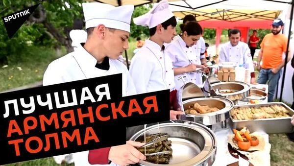 Как в Ереване выбирали лучшую армянскую толму? - Sputnik Армения