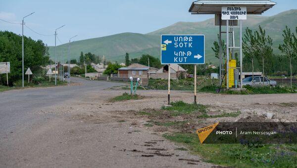 Дорожный знак на перекрестке сел Сотк и Кут Гегаркуникской области - Sputnik Արմենիա