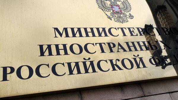 Табличка на здании Министерства иностранных дел РФ - Sputnik Армения