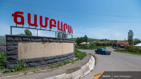 Указатель на дороге в общине Чамбарак Гехаркуникской об;асти - Sputnik Армения