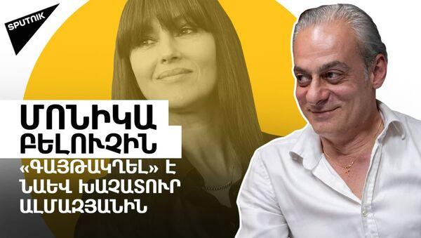 Մոնիկա Բելուչին ու Սերգեյ Պոլունինը կարող են ներգրավվել Խաչատուր Ալմազյանի նախագծերում - Sputnik Արմենիա