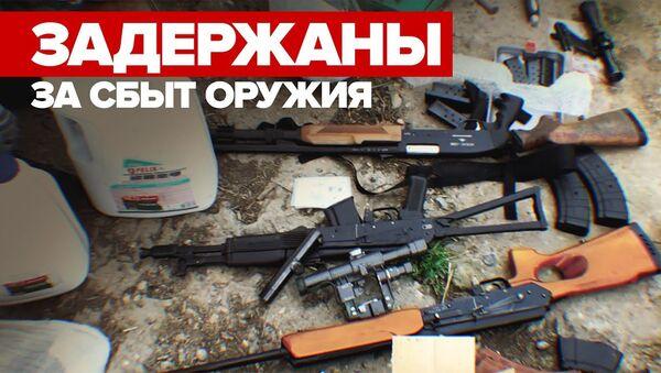 ФСБ выявила 96 подпольных оружейников в 25 регионах России - Sputnik Армения