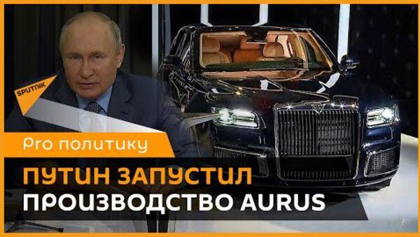 Путин дал старт запуску производства автомобилей Aurus в Татарстане - Sputnik Армения