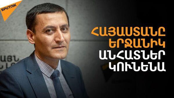 Պետք է երիտասարդության էկո համակարգ ունենալ. Մարտիրոսյան - Sputnik Արմենիա