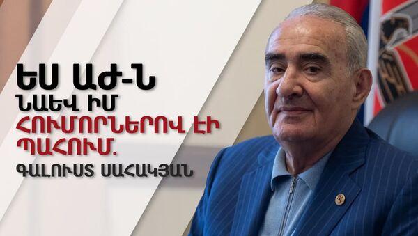 Եթե օտար զորքը էսօր Հայաստանում է, պիտի տրաքեր էս կառավարությունը. Գալուստ Սահակյան - Sputnik Արմենիա