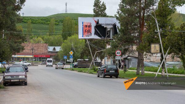 Порванный баннер книги Роберта Кочаряна Жизнь и свобода в Сисиане - Sputnik Армения