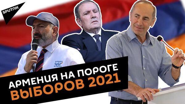 Досрочные парламентские выборы в Армении 2021: старт агитации - Sputnik Армения