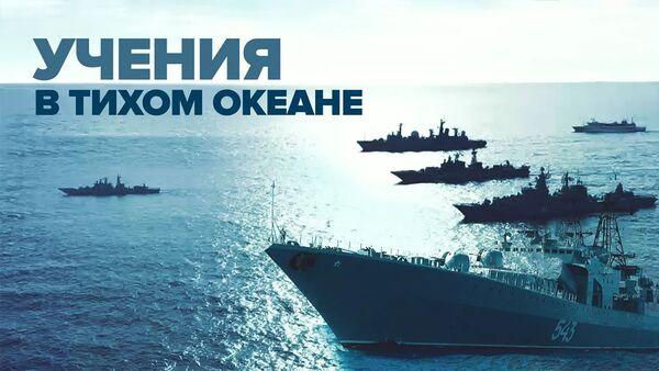 Боевые корабли, подлодки и авиация: стартовали масштабные учения Тихоокеанского флота - Sputnik Армения