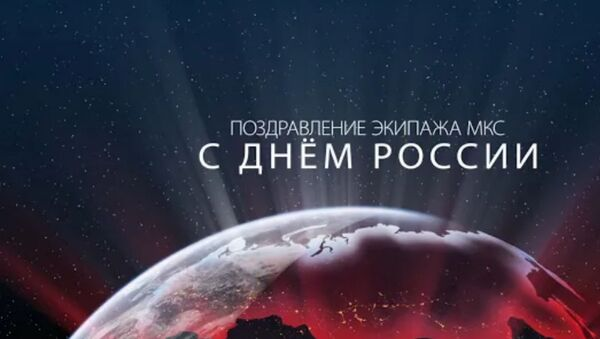 Поздравление с Днем России от экипажа МКС-65 - Sputnik Армения