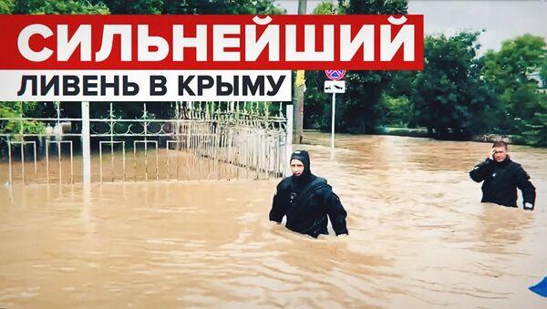 Видео из затопленной Керчи - Sputnik Армения