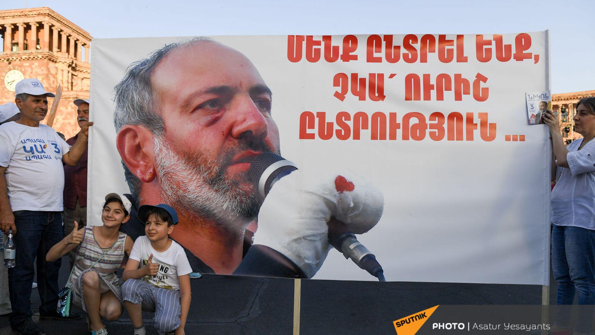 Дети фотографируются на фоне баннера на предвыборном агитационном митинге партии Гражданский договор на площади Республики (17 июня 2021). Еревaн - Sputnik Արմենիա, 1920, 17.09.2021
