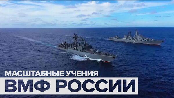 В Тихом океане проходят учения Военно-морского флота - Sputnik Армения