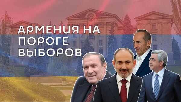 Выборы в Армении 2021: как проходила предвыборная кампания - Sputnik Армения