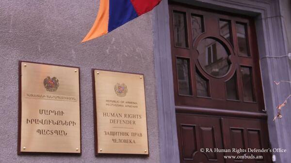 Вывески на стене здания офиса омбудсмена Армении - Sputnik Արմենիա