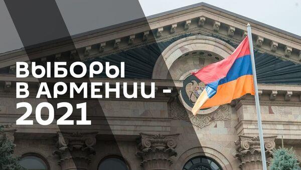 Как проходили выборы в парламент Армении - Sputnik Армения