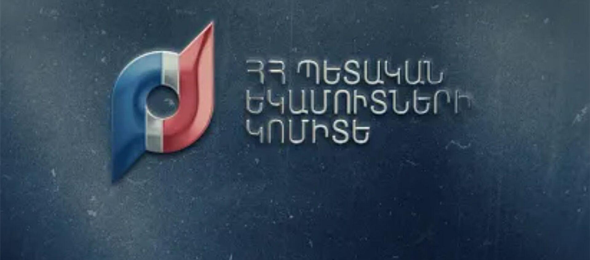 ՊԵԿ-ը բացահայտել է համացանցի միջոցով առևտրի անօրինական գործունեության դեպք - Sputnik Արմենիա, 1920, 22.06.2021